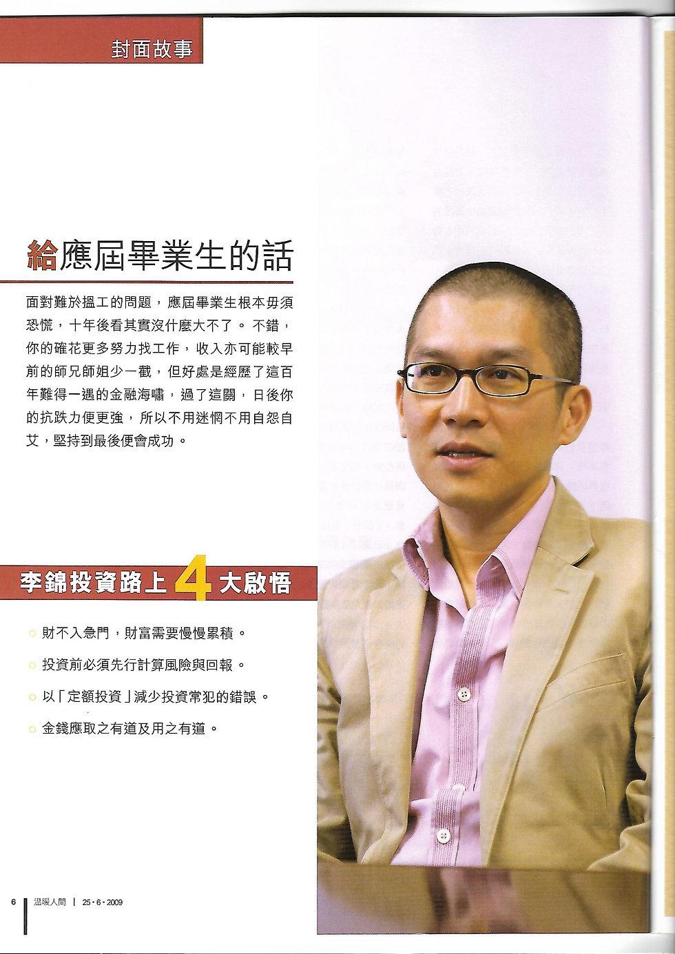 20090625_溫暖人間_Page_6.jpg
