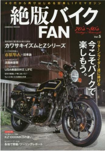 絶版バイクFAN Vol.5に掲載されました!