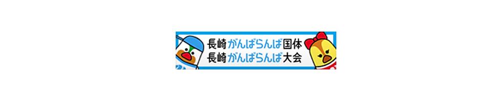 2014 第14回 長崎がんばらんば大会 「ハタに乗って 長崎さるく」記