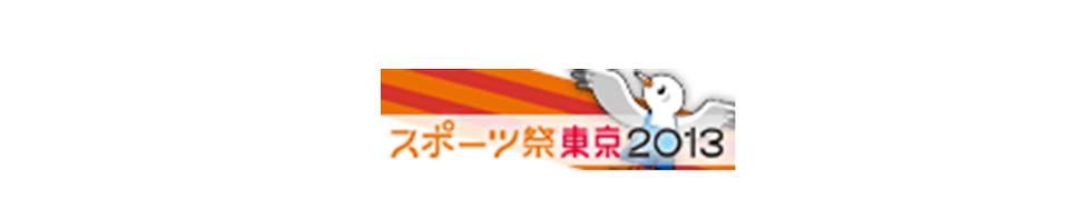 2013 第13回 スポーツ祭東京2013 「はばたけゆりーと チームあいちIN東京」