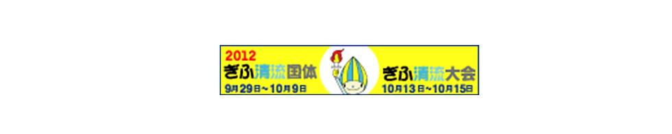 2012 第12回 ぎふ清流大会 「となりのミナモ あいち おうえん記 IN 美濃路」