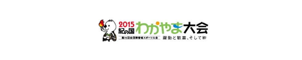 2015 第15回 紀の国わかやま大会 「紀の国 しゃるく」記