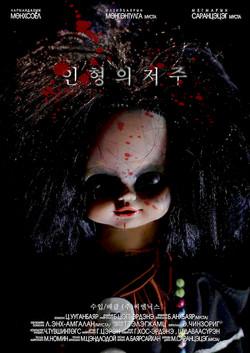 The Doll (Mongolia)