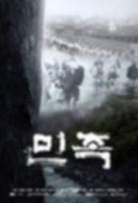 민족 혈연의 강 포스터-03.jpg