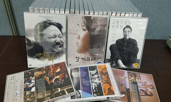 독립예술영화 DVD 출시