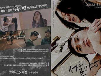 서울야행 전단지앞면_.jpg
