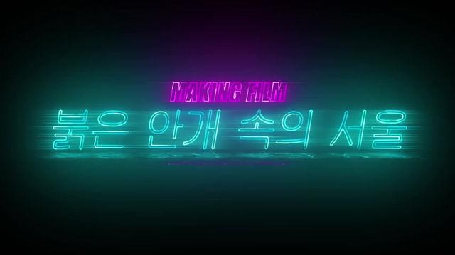 영화 '붉은 안개 속의 서울' 메이킹 필름