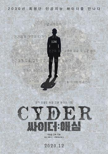 싸이더 포스터.jpg