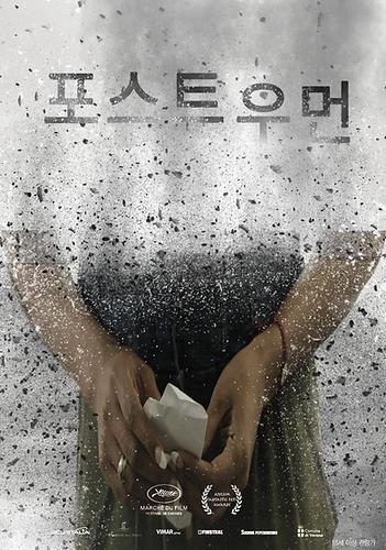 포스트 우먼 포스터.png