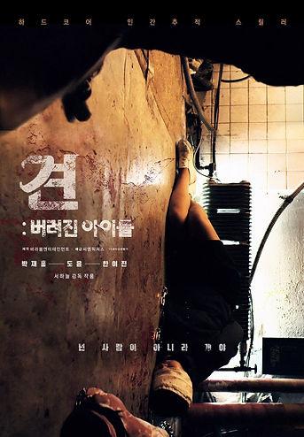 영화 견 포스터.jpg