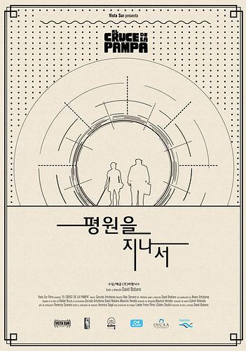 평원을 지나서 포스터- 2018-VA00452.jpg