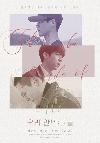 우리안의그들_포스터.jpg