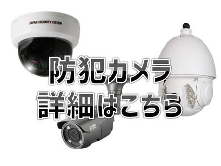 屋外用の防犯カメラと屋内用の防犯カメラの違いとは?
