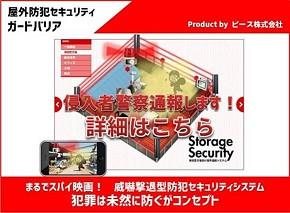 防犯カメラやセキュリティシステム|資材置き場