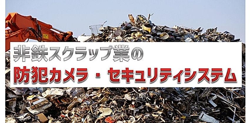 非鉄金属,防犯カメラ,セキュリティ,リサイクル,防犯対策,銅線泥棒,金属盗難