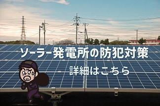 太陽光発電所から電線の窃盗事件