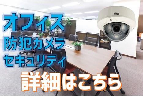 オフィスの防犯セキュリティ