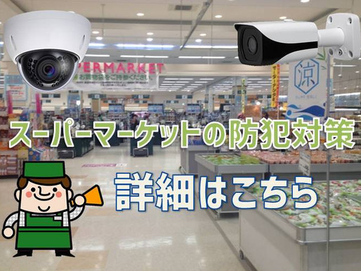 防犯カメラ・監視カメラの選び方!
