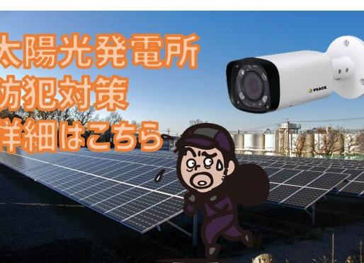 太陽光発電所の防犯カメラ設置