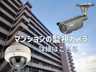 マンションの防犯カメラ・監視カメラ