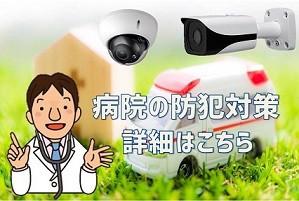 医療機関の防犯・監視カメラ!