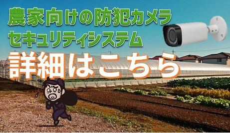収穫時期を狙った農作物を守るセキュリティシステム!