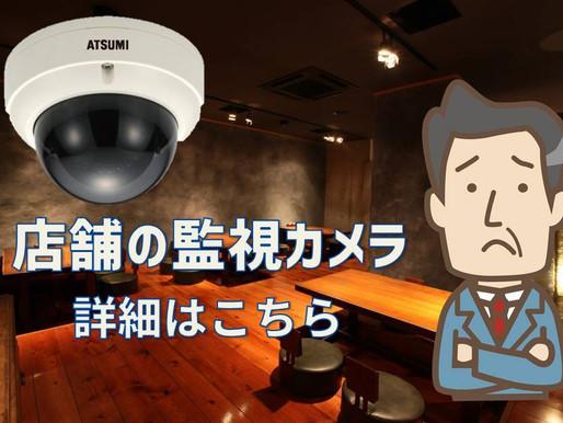 万引きや強盗対策、店舗の防犯カメラ