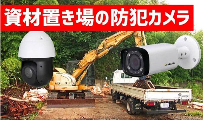 資材置き場,防犯カメラ