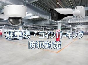 駐車場・コインパーキングの防犯カメラ!!