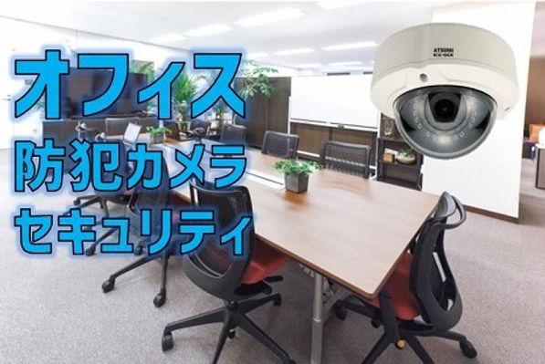 オフィス,事務所,防犯カメラ,セキュリティ,入退室管理システム