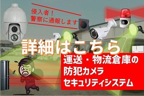 多発するトラック盗難被害を防げ!