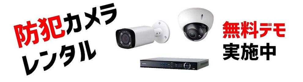 防犯カメラ,監視カメラ,レンタル,リース,工事現場