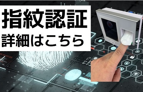 リーズナブルな指紋認証の入退室管理