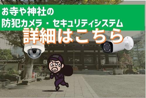 お寺や神社での防犯対策!!