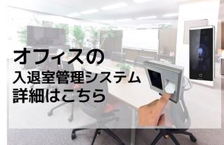 オフィスのセキュリティ強化に生体認証システム!!