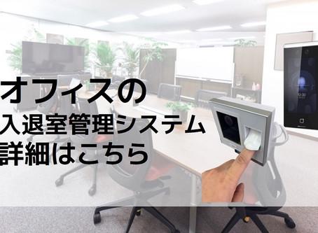 オフィスのセキュリティ面強化に顔認証システム!