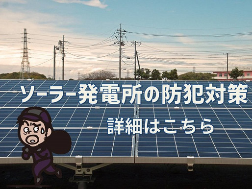 太陽光発電所の防犯