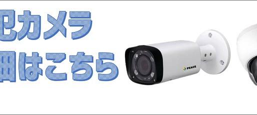 防犯カメラ設置の注意点