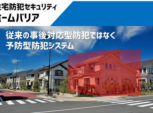 住宅窃盗被害額2億円!!