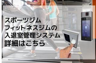 スポーツジムに増えている顔認証システム