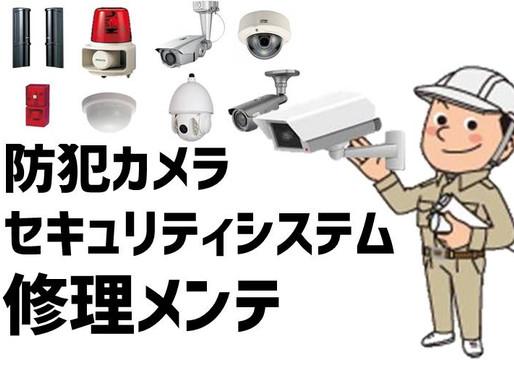 防犯・監視カメラが故障した場合は??