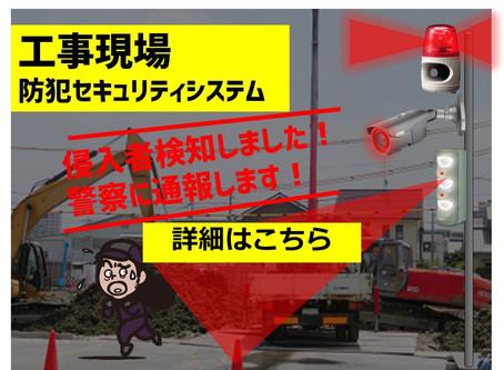 建設現場の防犯・監視カメラの利用方法!!