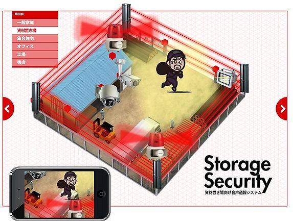 防犯カメラ,セキュリティ,警備,資材置き場,監視カメラ