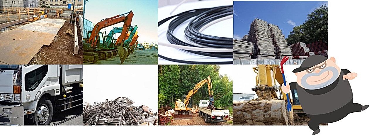 建設会社,建設,防犯カメラ,セキュリティ,警備,資材置き場,監視カメラ