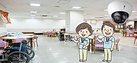 介護施設.jpg