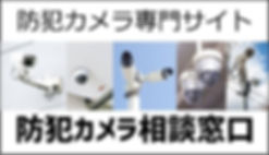 防犯カメラ相談窓口サイトバナー.jpg