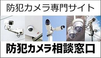 防犯相談窓口,セキュリティシステム,防犯カメラ,監視カメラ,ホームセキュリティ,電気錠,電子錠,警備会社,セコム,入退室管理