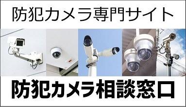 防犯カメラと監視カメラの違い 【防犯カメラ編]