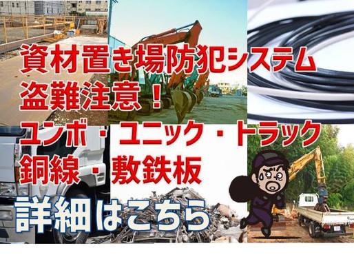 茨城、栃木、群馬などの特に郊外は盗難が多くなっています。