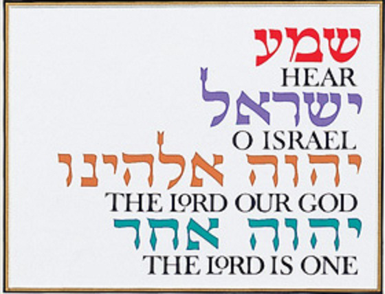 hear-o-israel-the-lord-our-god-is-one